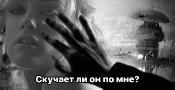 """""""Скучает ли он по мне?"""" - гадание на чувства любимого самое точное"""